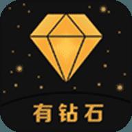有钻石app